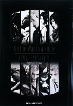 On the Way to a Smile FINAL FANTASY7(単行本)