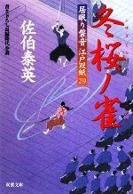 冬桜ノ雀居眠り磐音江戸双紙29双葉文庫さ-19-33