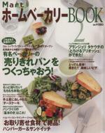 Mart ホームベーカリーBOOK 2(単行本)