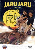 ジャルジャルの戯 3(通常)(DVD)