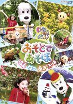 NHK いないいないばあっ!おそとであそぼ~はる・なつ・あき・ふゆ~(通常)(DVD)