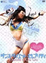 ダンス・ダイエット・セレブリティ Dance a Go Go アンドレア・リンの美しくなるウーマン・セクシー・フィットネス(通常)(DVD)