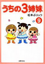 うちの3姉妹(9)(単行本)