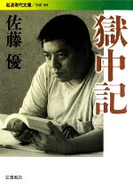獄中記(岩波現代文庫 社会184)(文庫)