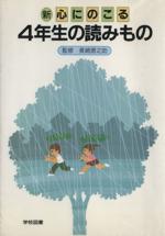 新 心に残る 4年生の読みもの(児童書)