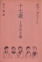 十七歳1964春(単行本)