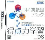 得点力学習DS 中1英数国パック(ゲーム)