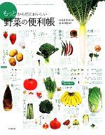 もっとからだにおいしい野菜の便利帳(単行本)