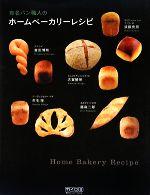 有名パン職人のホームベーカリーレシピ(単行本)