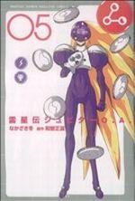 雷星伝ジュピターO.A.(5)マガジンKC