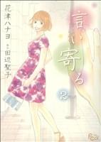 言い寄る(2)(フラワーCアルファ)(大人コミック)