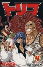 トリコ(4)(ジャンプC)(少年コミック)