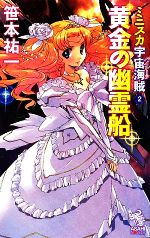 ミニスカ宇宙海賊-黄金の幽霊船(朝日ノベルズ)(2)(新書)