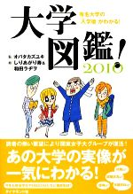 大学図鑑! 有名大学の入学後がわかる(2010)(単行本)