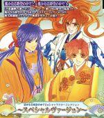 遙かなる時空の中で2&3 キャラクターコレクション~スペシャルヴァージョン~(CDS)