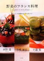 野菜のフランス料理 おいしさを極めるプロのコツ(単行本)