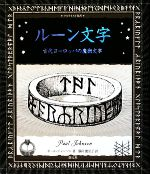 ルーン文字 ヨーロッパの魔術文字(アルケミスト双書)(単行本)