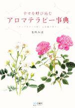 幸せを呼び込むアロマテラピー事典 テーマカラーで導く心を癒す香り(単行本)