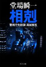 相剋 警視庁失踪課・高城賢吾(中公文庫)(文庫)