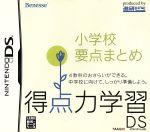 得点力学習DS 小学校要点まとめ(ゲーム)