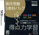 得点力学習DS 高校受験5教科パック(ゲーム)