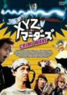 XYZマーダーズ(通常)(DVD)