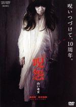 呪怨 白い老女(通常)(DVD)