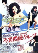 恐怖女子高校 不良悶絶グループ(通常)(DVD)