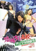 恐怖女子高校 アニマル同級生(通常)(DVD)
