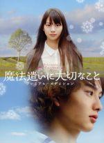 劇場版 魔法遣いに大切なこと プレミアム・エディション(通常)(DVD)