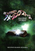 世にも不思議なアメージング・ストーリー 2ndシーズン DVD-BOX(通常)(DVD)