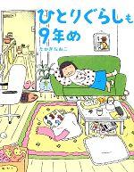 ひとりぐらしも9年め コミックエッセイ(単行本)