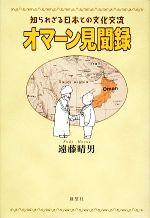 オマーン見聞録 知られざる日本との文化交流(単行本)
