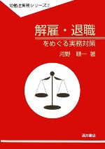 解雇・退職をめぐる実務対策(労働法実務シリーズ2)(単行本)