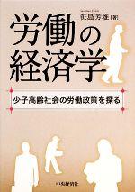 労働の経済学 少子高齢社会の労働政策を探る(単行本)