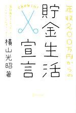 年収200万円からの貯金生活宣言(単行本)