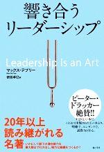 響き合うリーダーシップ(単行本)