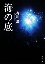 海の底 自衛隊三部作(角川文庫)(文庫)
