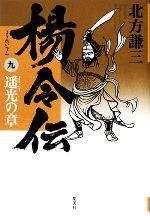 楊令伝 遥光の章(9)(単行本)