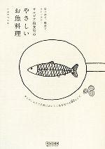 切り身で、刺身で、ストックで…サルビア給食室のやさしいお魚料理(単行本)