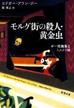 モルグ街の殺人・黄金虫 ポー短編集Ⅱ-ミステリ編(新潮文庫)(文庫)