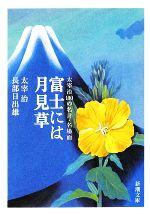 富士には月見草 太宰治100の名言・名場面(新潮文庫)(文庫)