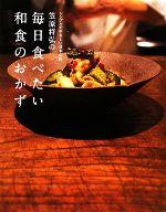 笠原将弘の毎日食べたい和食のおかず シンプルでやさしい日本の味(単行本)