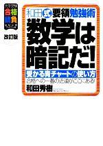 和田式要領勉強術 数学は暗記だ! 受かる青チャートの使い方(大学受験合格請負シリーズ)(単行本)