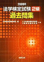 法学検定試験2級過去問集(2009年)(単行本)