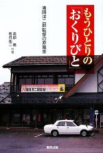 もうひとりの「おくりびと」 滝田洋二郎監督の原風景(単行本)