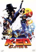 K-20 怪人二十面相・伝(通常)(DVD)