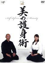 セルフディフェンス&ビューティー 美の護身術(通常)(DVD)