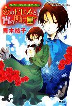 恋のドレスと宵の明け星 ヴィクトリアン・ローズ・テーラー(コバルト文庫)(文庫)