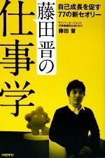藤田晋の仕事学 自己成長を促す77の新セオリー(単行本)